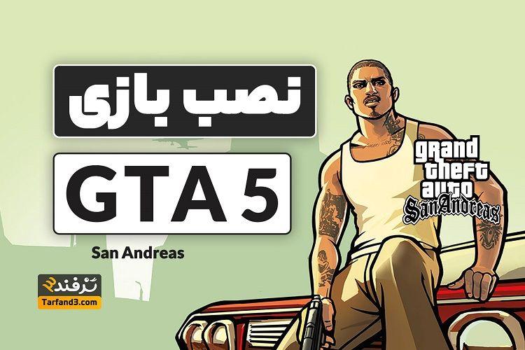 دانلود بازی gta v فارسی برای اندروید