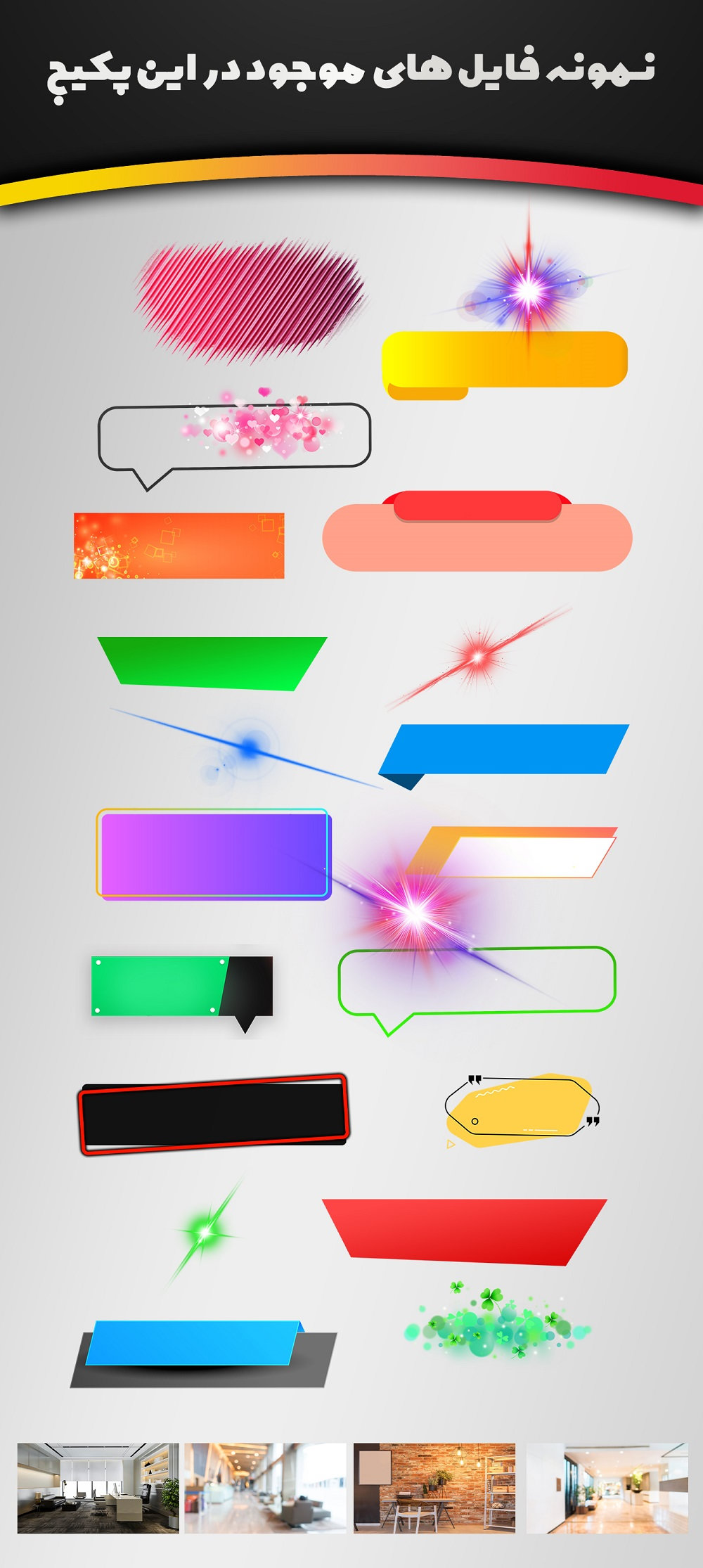 دانلود مجموعه پس زمینه متن و تابش نور برای طراحی کاور